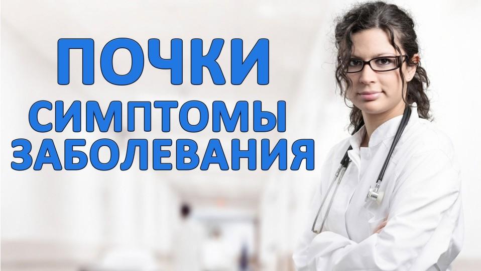 Симптомы болезней почек
